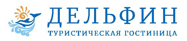 """Туристическая гостиница """"Дельфин"""", г. Севастополь - официальный сайт"""